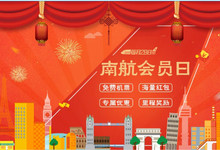 Amazing! Tax Only 90 Domestic Promotion, China Southern Airlines Member Day!